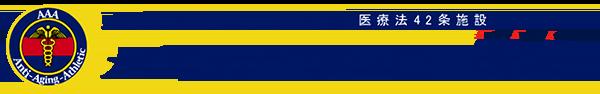 メディカルフィットネスAAA ロゴ